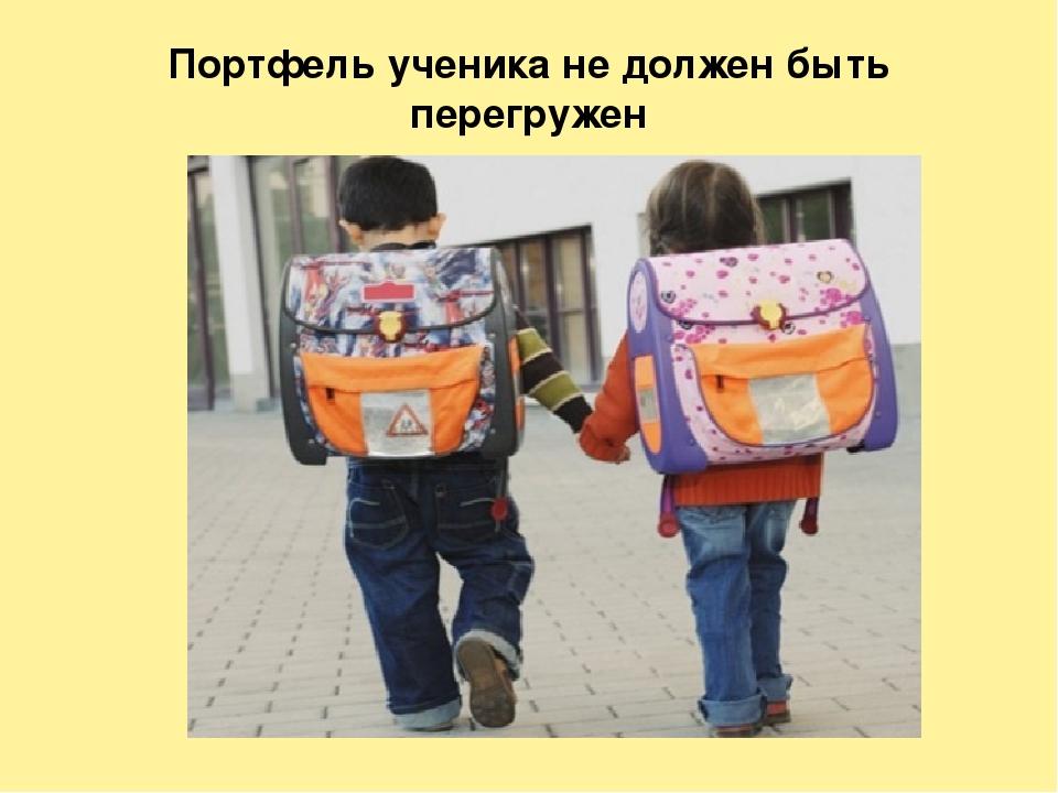 Портфель ученика не должен быть перегружен