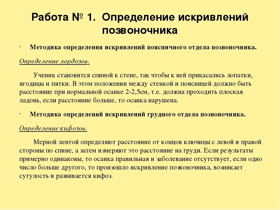 Работа № 1. Определение искривлений позвоночника Методика определения искривл...