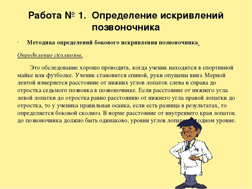 Работа № 1. Определение искривлений позвоночника Методика определений боковог...