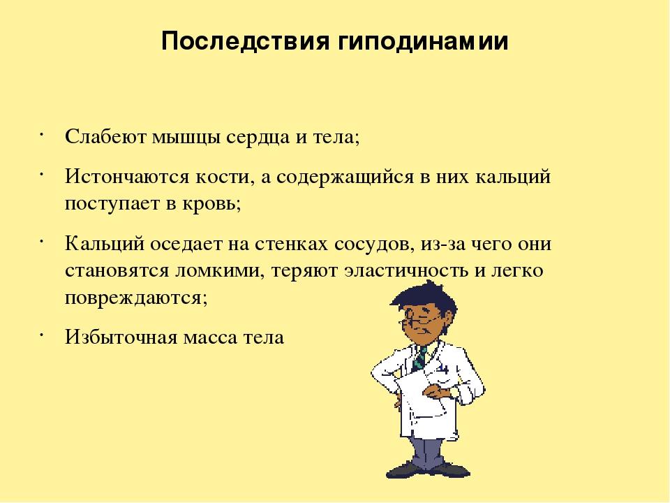 Последствия гиподинамии Слабеют мышцы сердца и тела; Истончаются кости, а сод...
