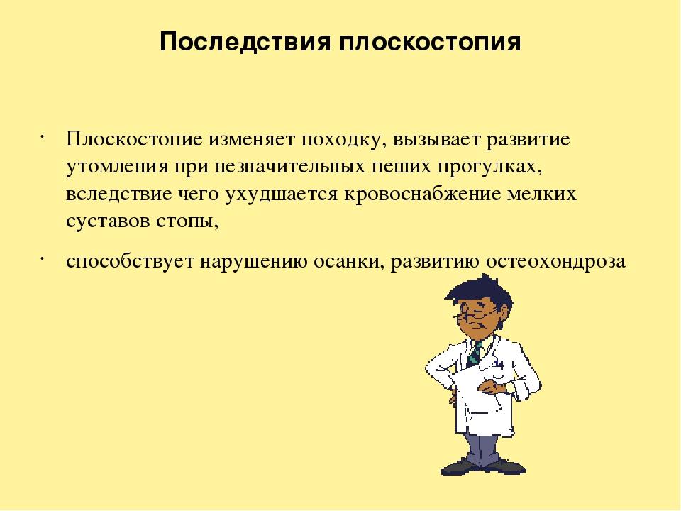 Последствия плоскостопия Плоскостопие изменяет походку, вызывает развитие уто...
