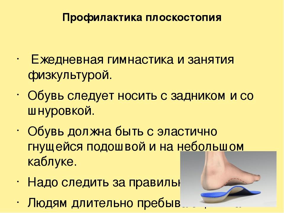 Профилактика плоскостопия Ежедневная гимнастика и занятия физкультурой. Обувь...