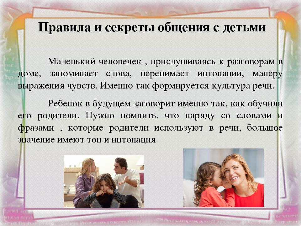 Картинки правила общения с детьми создания