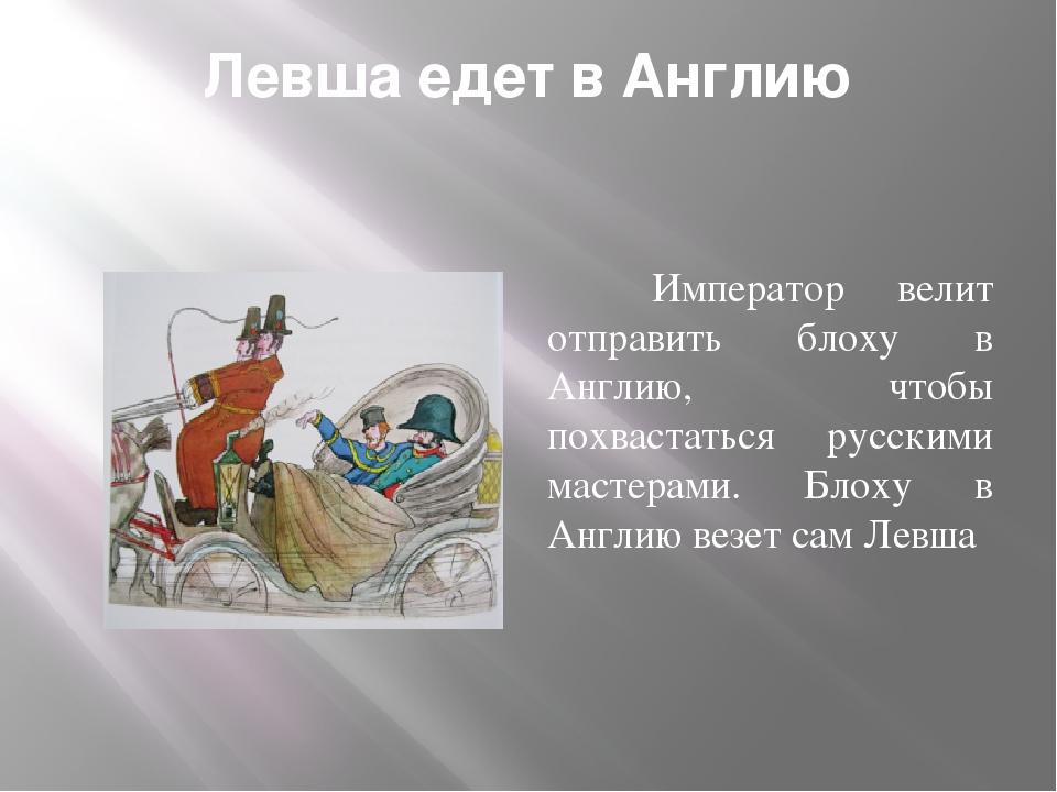 Левша Путаю