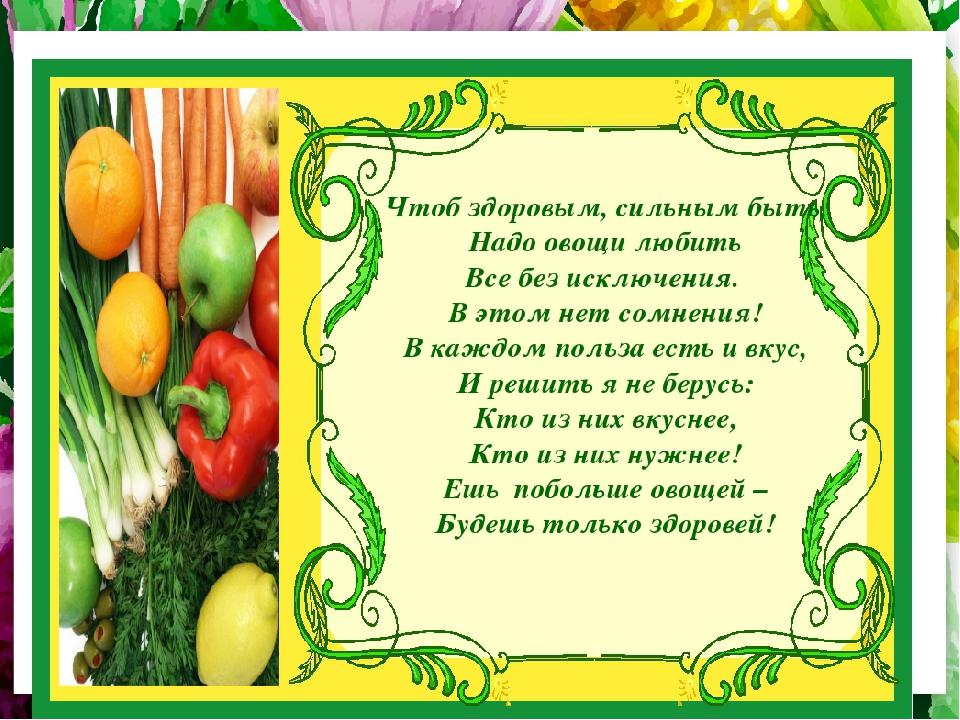 Шуточные стихи про фрукты на юбилей