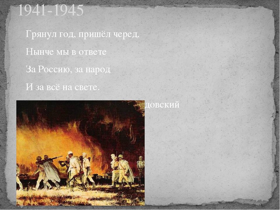 Грянул год, пришёл черед, Нынче мы в ответе За Россию, за народ И за всё на с...