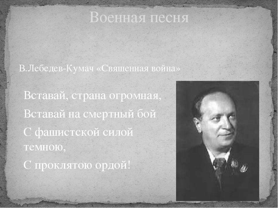 В.Лебедев-Кумач «Священная война» Военная песня Вставай, страна огромная, Вст...