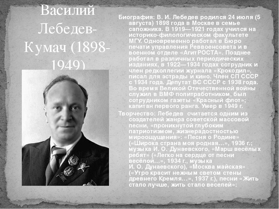 Биография: В.И.Лебедев родился 24июля (5 августа) 1898 года в Москве в сем...