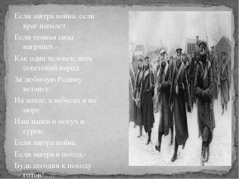 Если завтра война, если враг нападет Если темная сила нагрянет,- Как один чел...