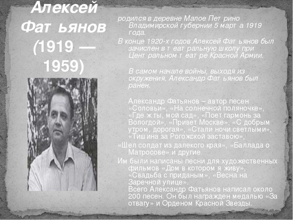 родился в деревне Малое Петрино Владимирской губернии 5 марта 1919 года. В ко...