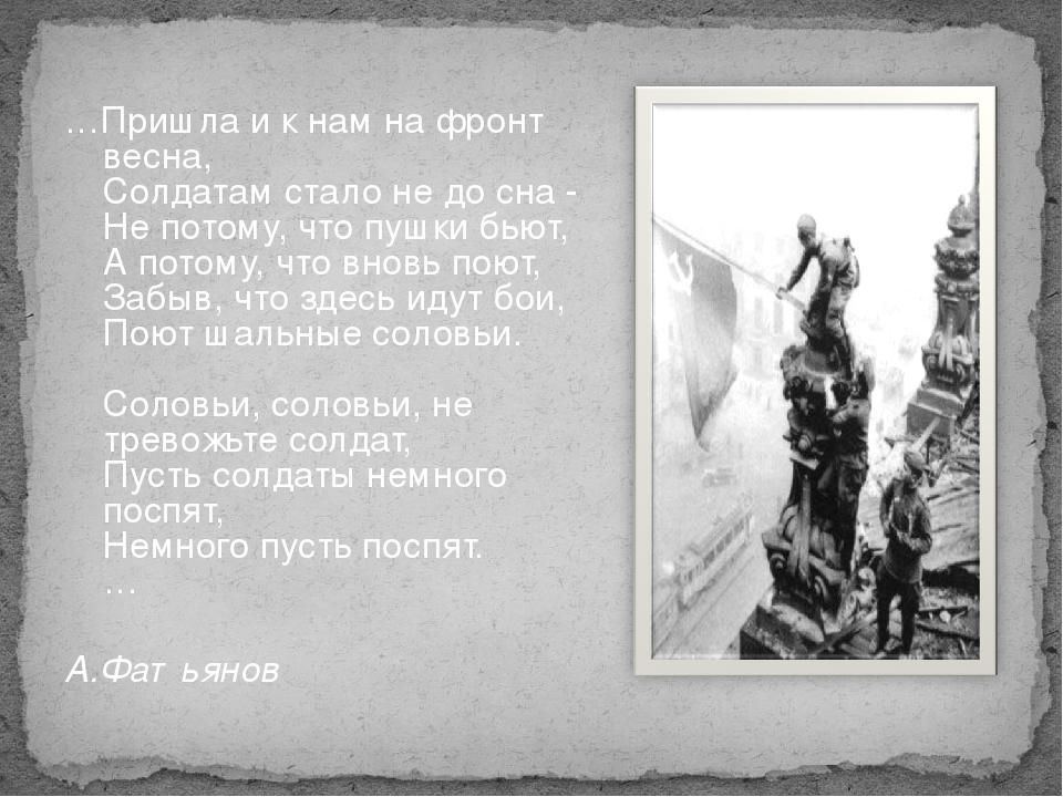 …Пришла и к нам на фронт весна, Солдатам стало не до сна - Не потому, что пуш...