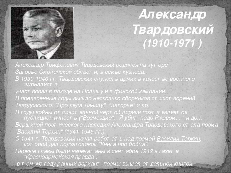Александр Трифонович Твардовский родился на хуторе Загорье Смоленской области...