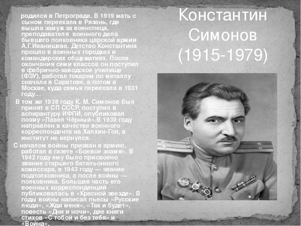 родился в Петрограде. В 1919 мать с сыном переехала в Рязань, где вышла заму...
