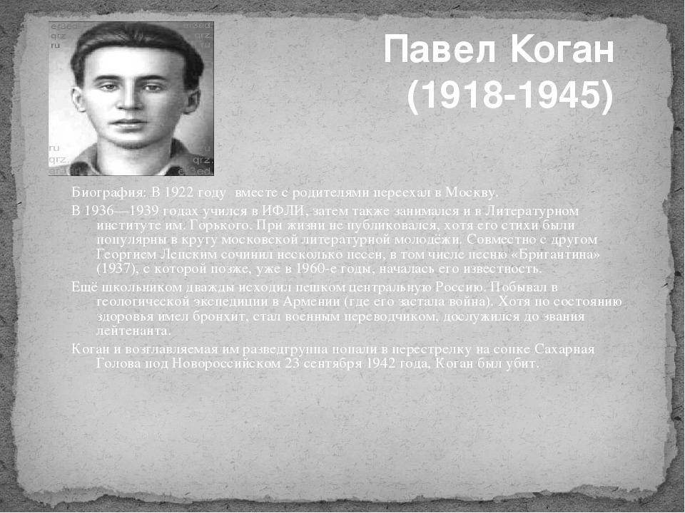 Биография: В 1922году вместе с родителями переехал в Москву. В 1936—1939год...