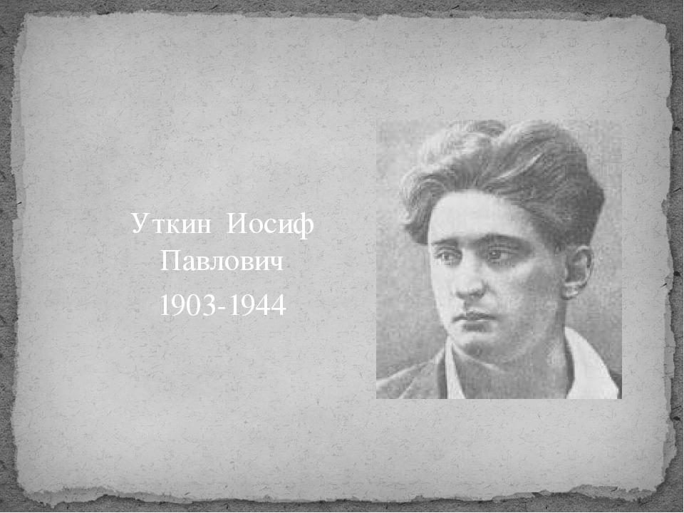 Уткин Иосиф Павлович 1903-1944