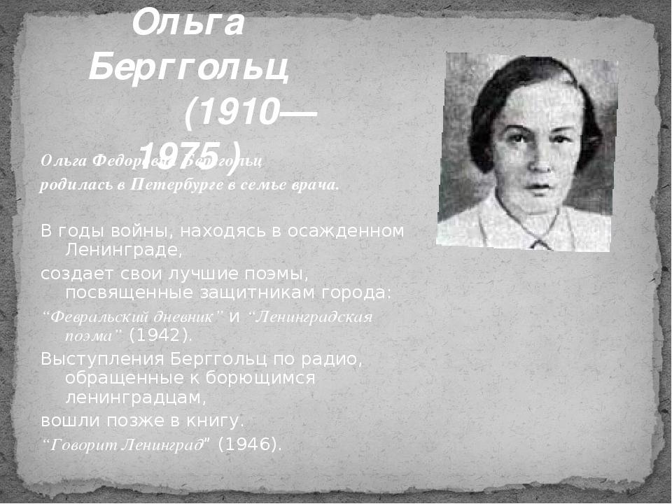 Ольга Федоровна Берггольц родилась в Петербурге в семье врача. В годы войны,...