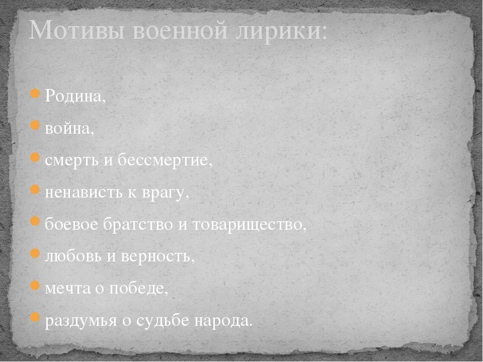 Родина, война, смерть и бессмертие, ненависть к врагу, боевое братство и това...