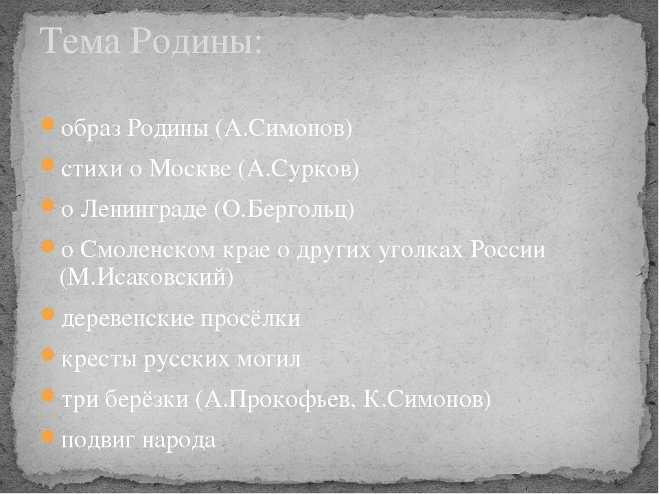 образ Родины (А.Симонов) стихи о Москве (А.Сурков) о Ленинграде (О.Бергольц)...