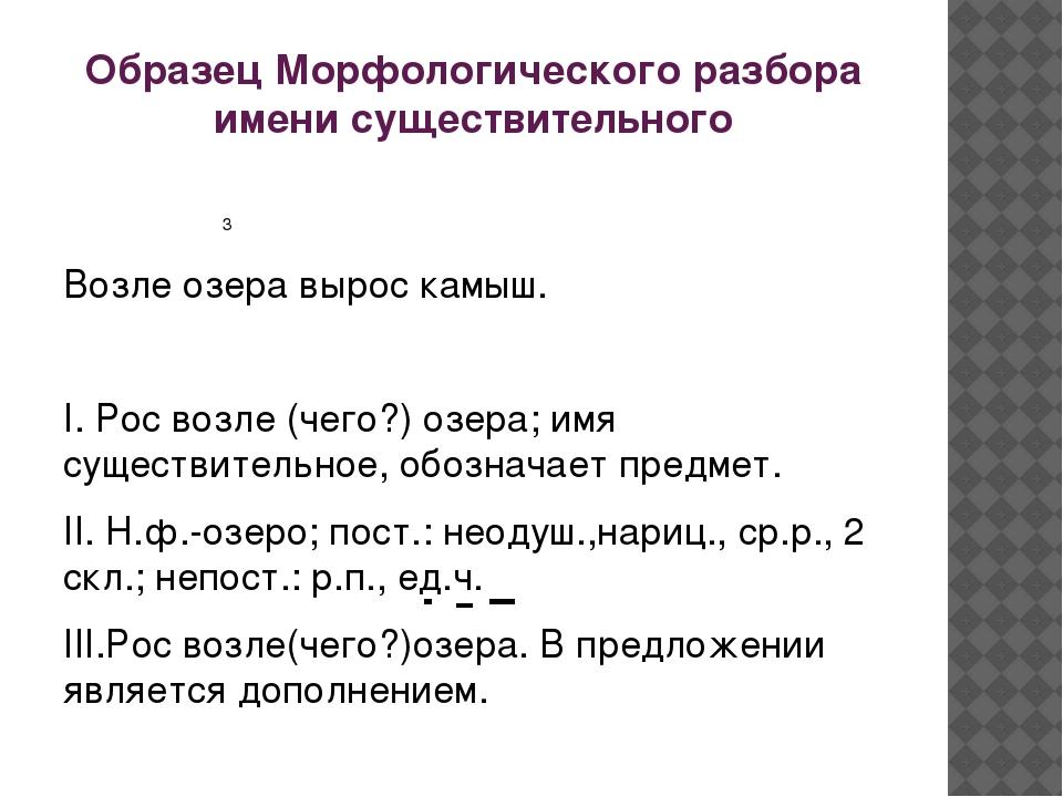 морфологический разбор слова просит 5 класс ладыженская как взять в долг деньги на tele2