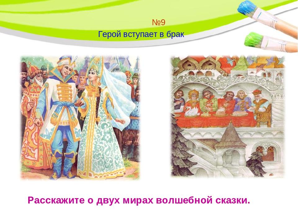 Герой вступает в брак №9 Расскажите о двух мирах волшебной сказки.