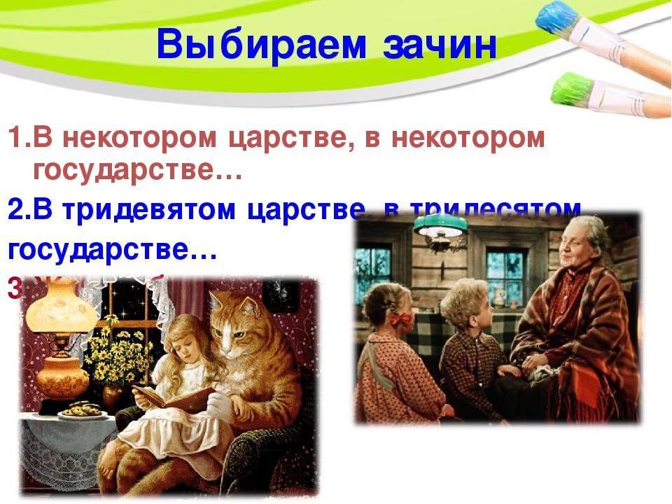 Выбираем зачин 1.В некотором царстве, в некотором государстве… 2.В тридевятом...