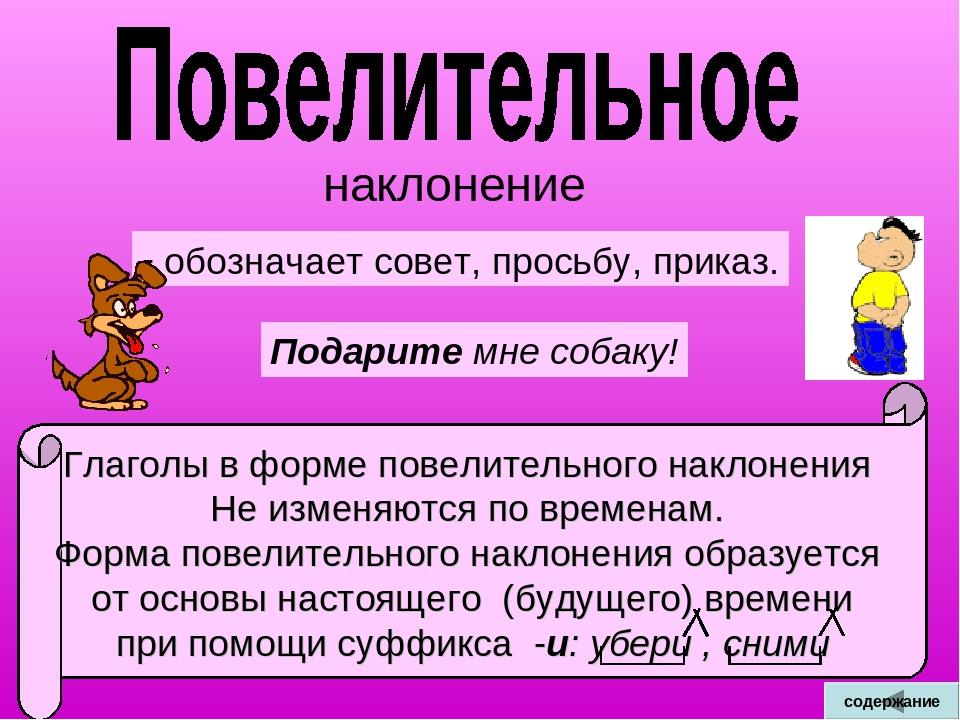 правописание ь в глаголах повелительного наклонения бурению резюме