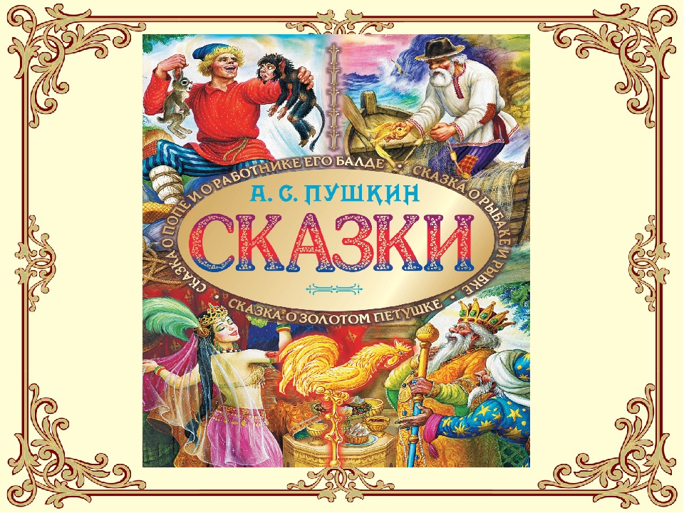 урок литературного чтения 2 класс а пушкин сказка о рыбаке и рыбке