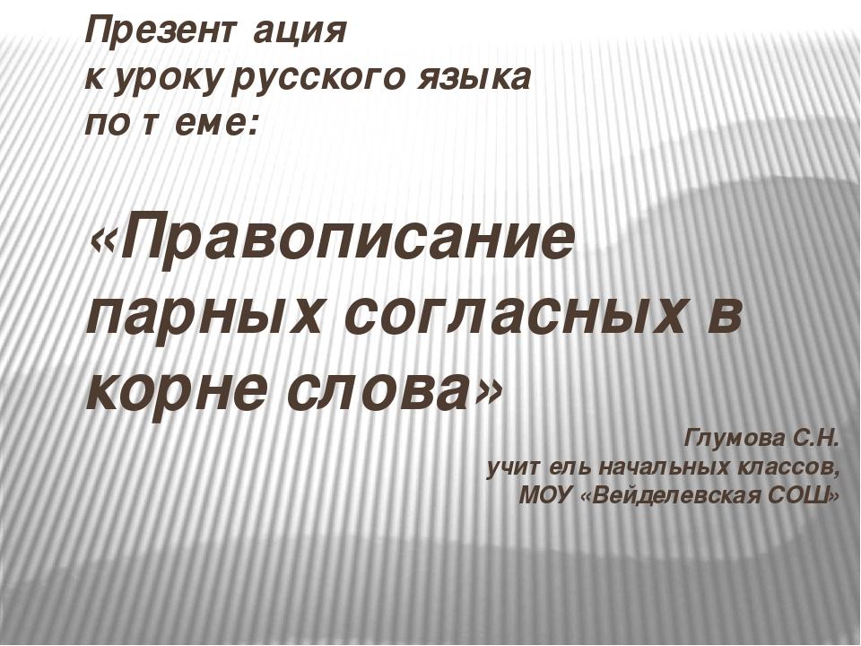 Презентация к уроку русского языка по теме: «Правописание парных согласных в...