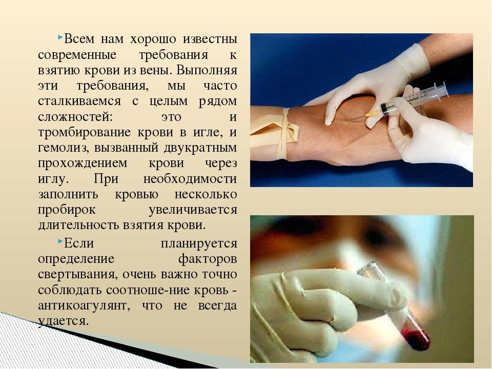 Анализ почему крови вены из не получается холестазе при анализов изменения крови