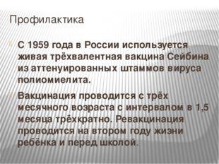 Профилактика С 1959 года в России используется живая трёхвалентная вакцина Се