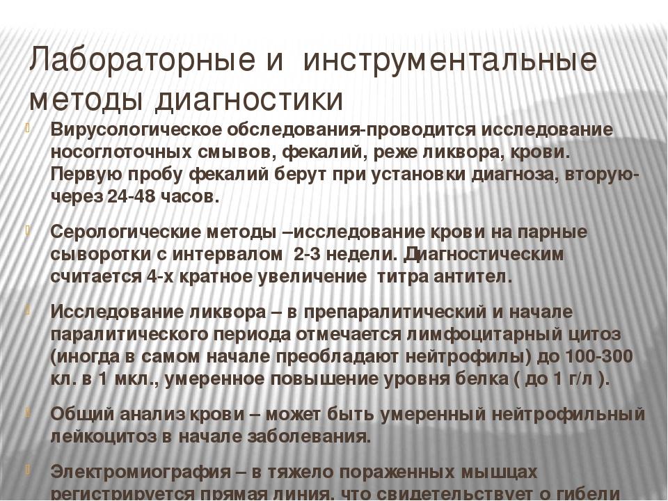 Лабораторные и инструментальные методы диагностики Вирусологическое обследова...