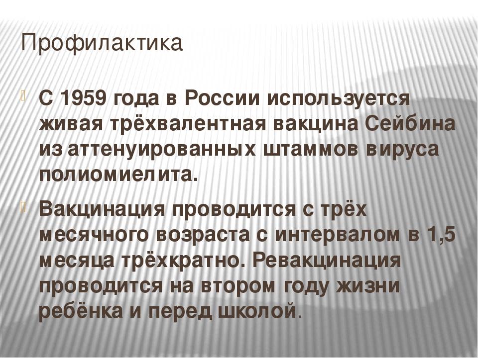 Профилактика С 1959 года в России используется живая трёхвалентная вакцина Се...