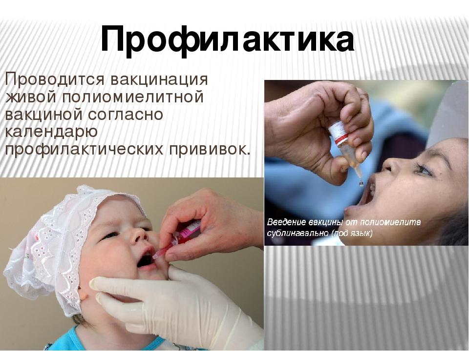 Проводится вакцинация живой полиомиелитной вакциной согласно календарю профил...