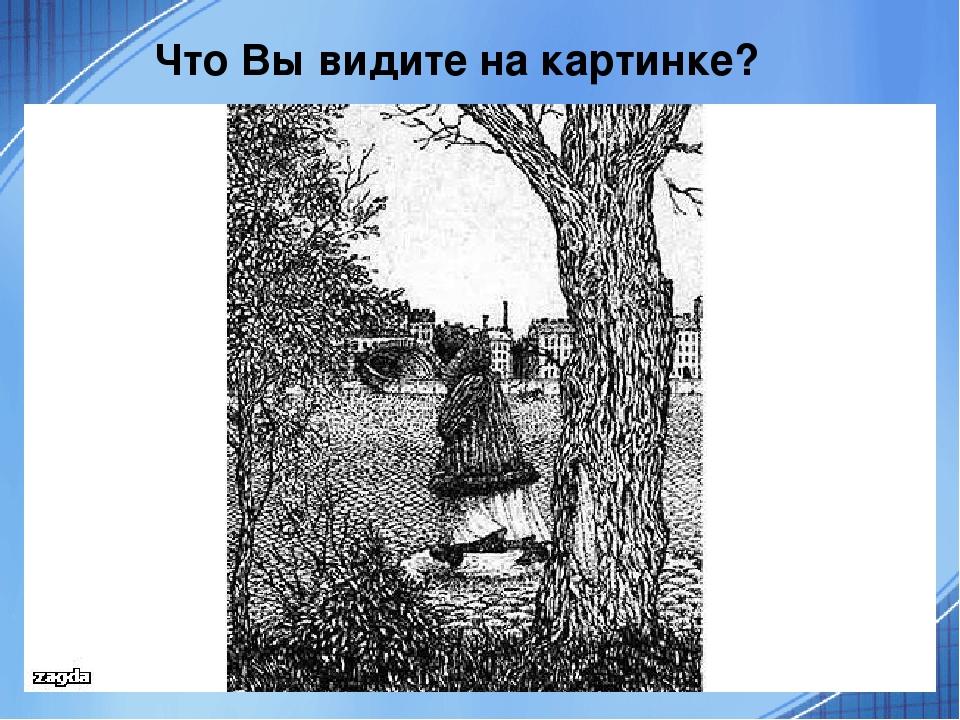 Картинки оптические иллюзии с пояснением, днем