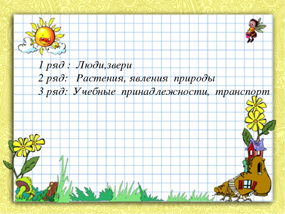 1 ряд : Люди,звери 2 ряд: Растения, явления природы 3 ряд: Учебные принадлежн...