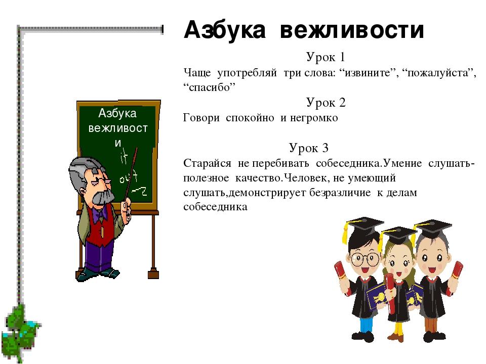 """Азбука вежливости Азбука вежливости Урок 1 Чаще употребляй три слова: """"извини..."""