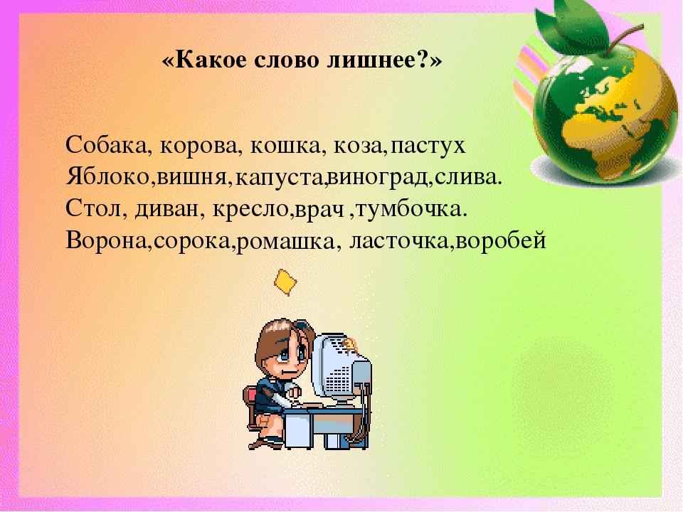 «Какое слово лишнее?» Собака, корова, кошка, коза, Яблоко,вишня, виноград,сли...