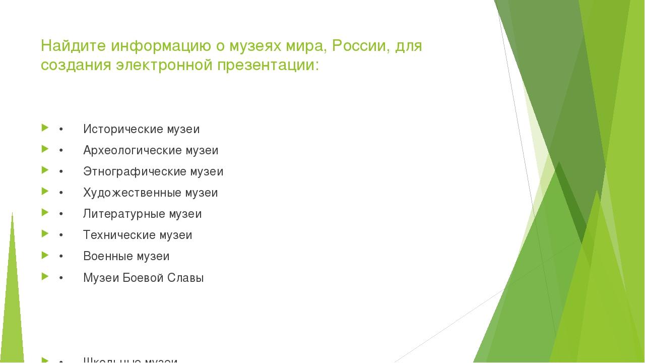 Найдите информацию о музеях мира, России, для создания электронной презентаци...