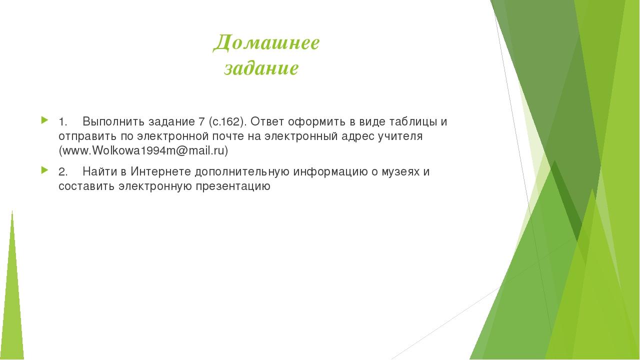 1.Выполнить задание 7 (с.162). Ответ оформить в виде таблицы и отправить по...