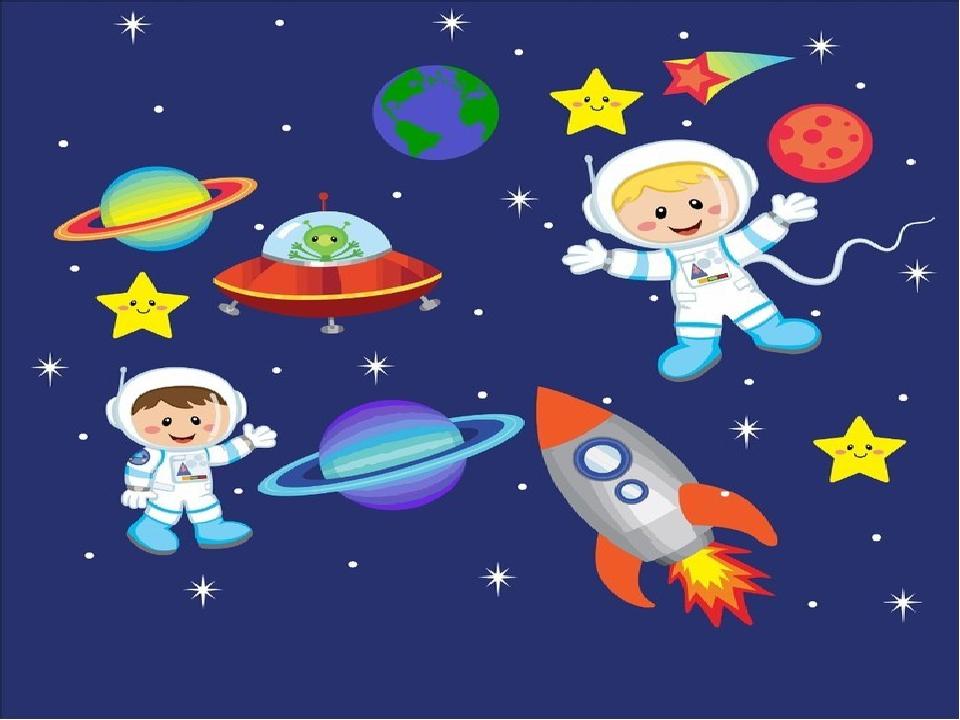 Смешные про, картинки к дню космонавтики для детей дошкольного возраста