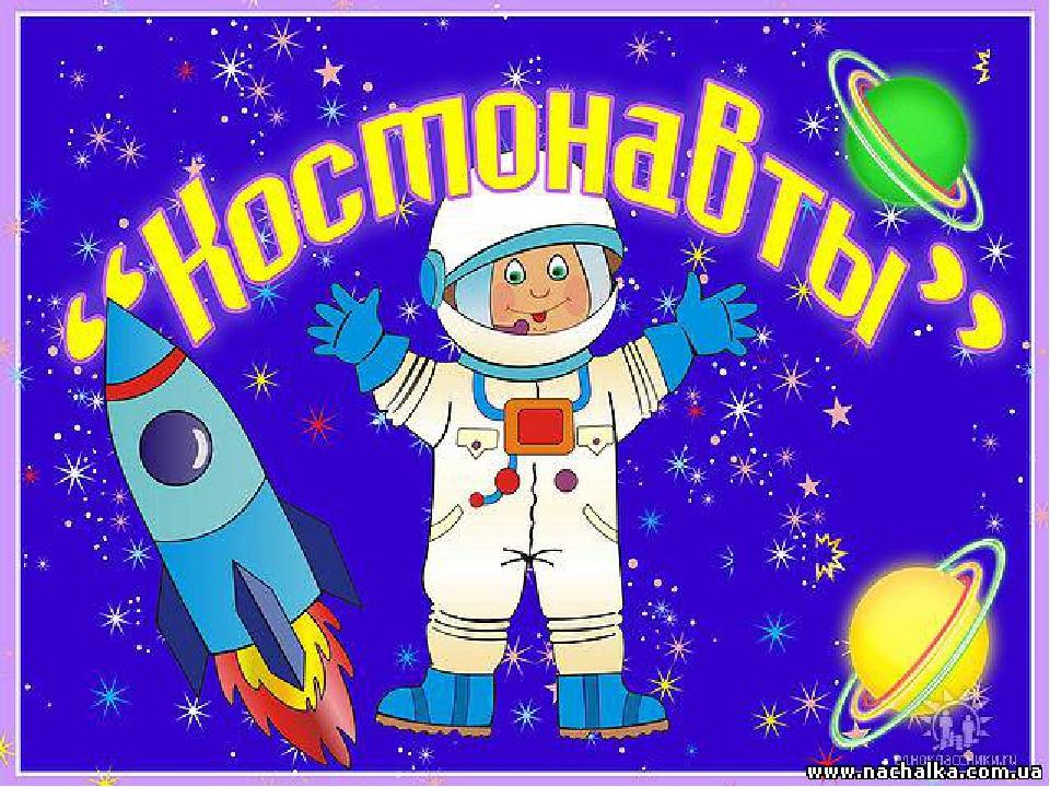 Днем рождения, картинки день космонавтики для детского сада