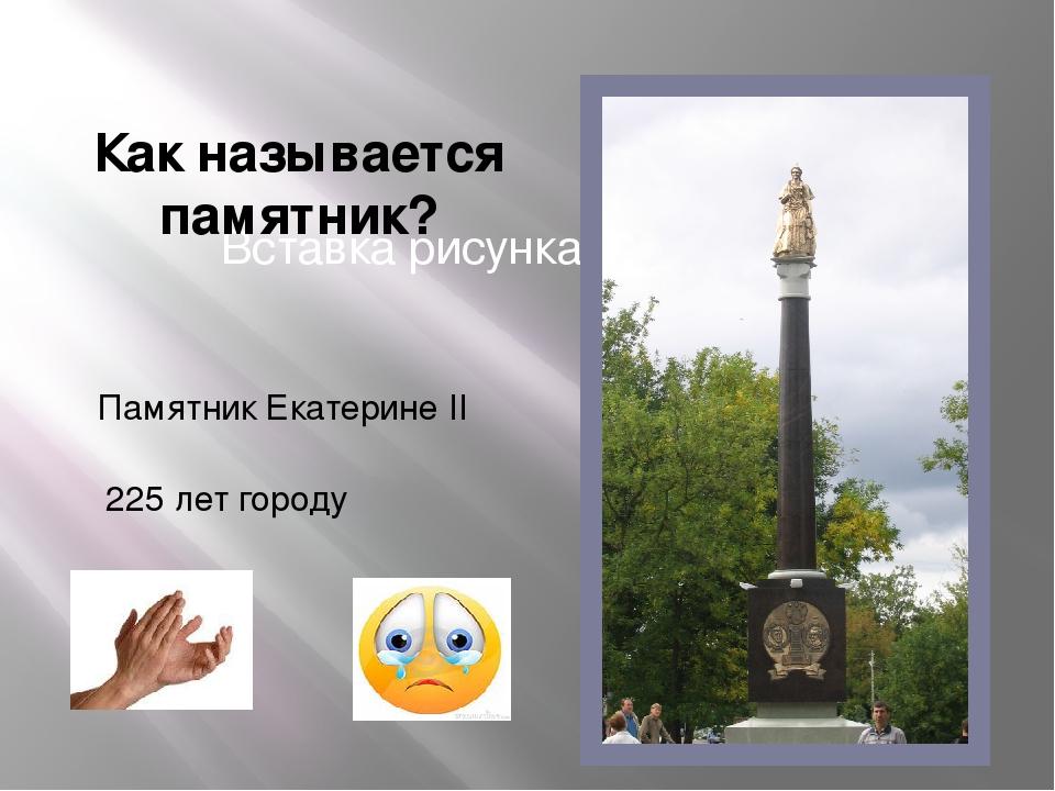 Как называются на памятник