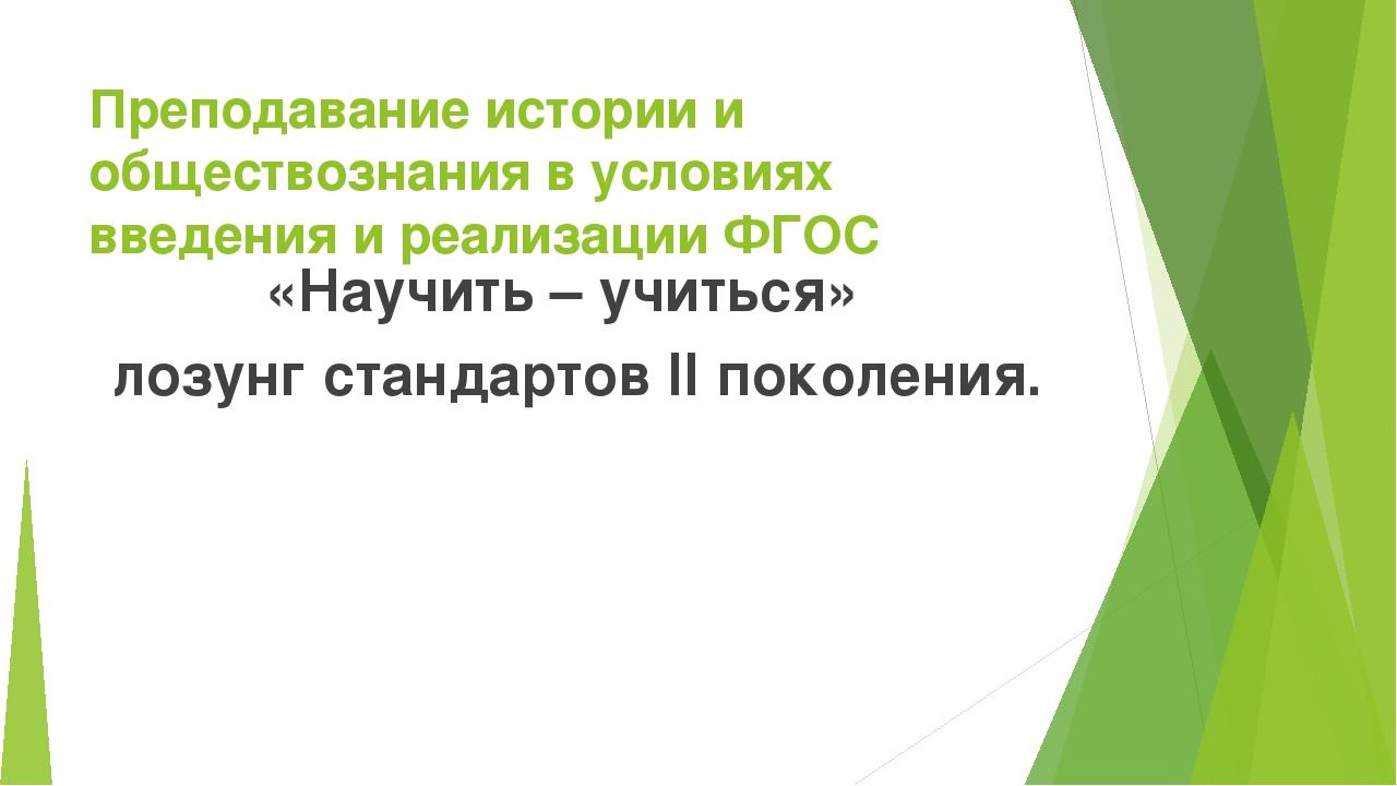 Преподавание истории и обществознания в условиях введения и реализации ФГОС «...