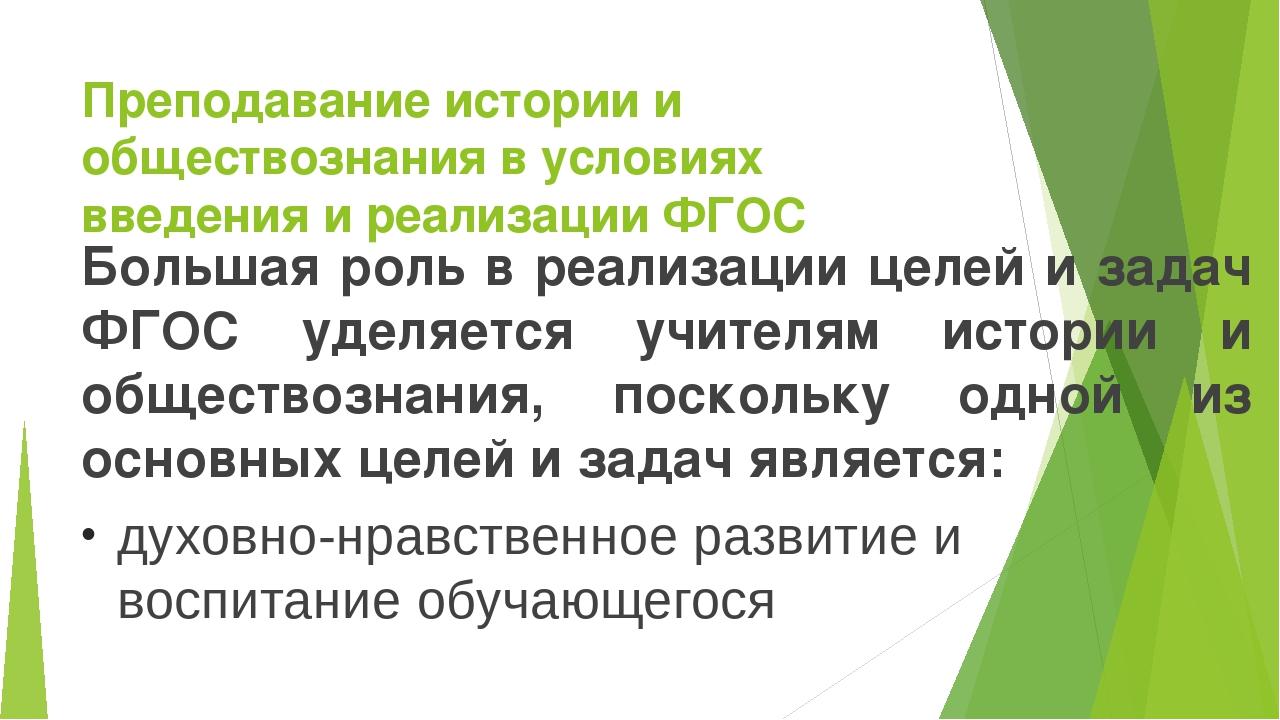 Преподавание истории и обществознания в условиях введения и реализации ФГОС Б...