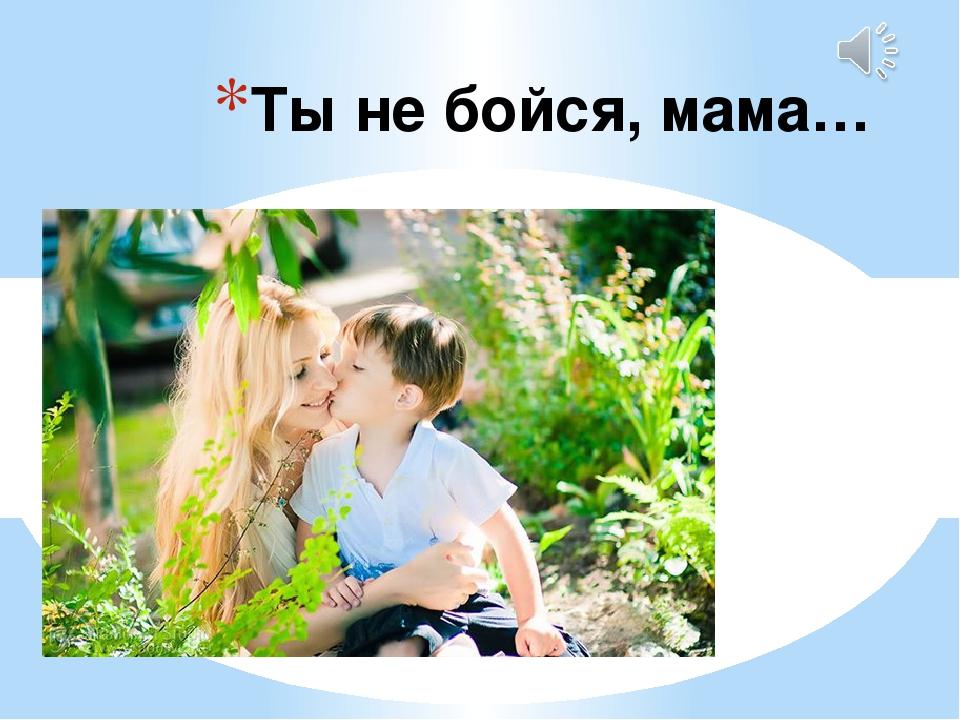Картинки не бойся мама
