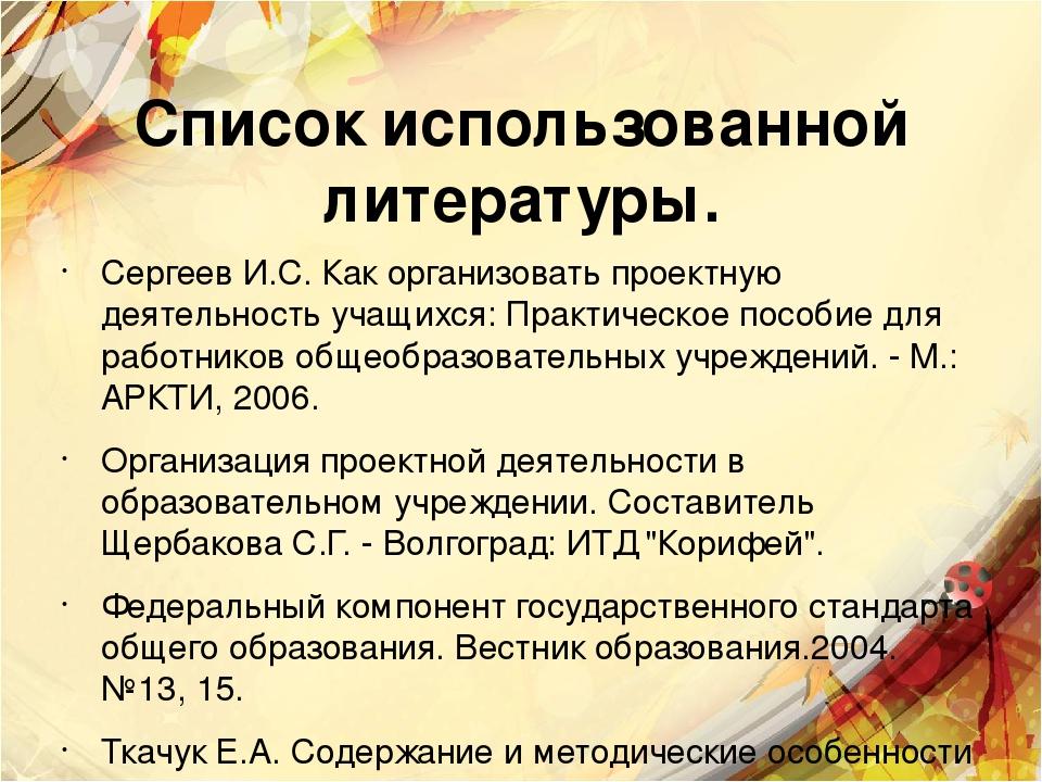 Список использованной литературы. Сергеев И.С. Как организовать проектную де...