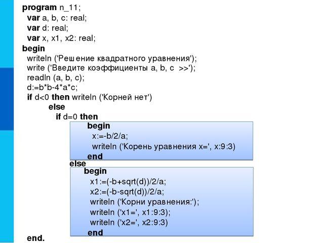 Даны три натуральных числа напишите программу