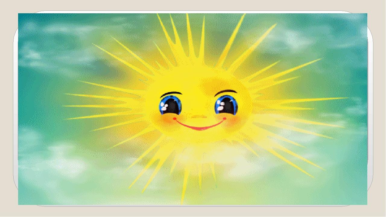 картинка по самопознанию солнышко астахов формально