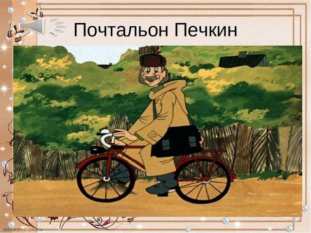 ПЕЧКИН TELEGRAM СКАЧАТЬ БЕСПЛАТНО