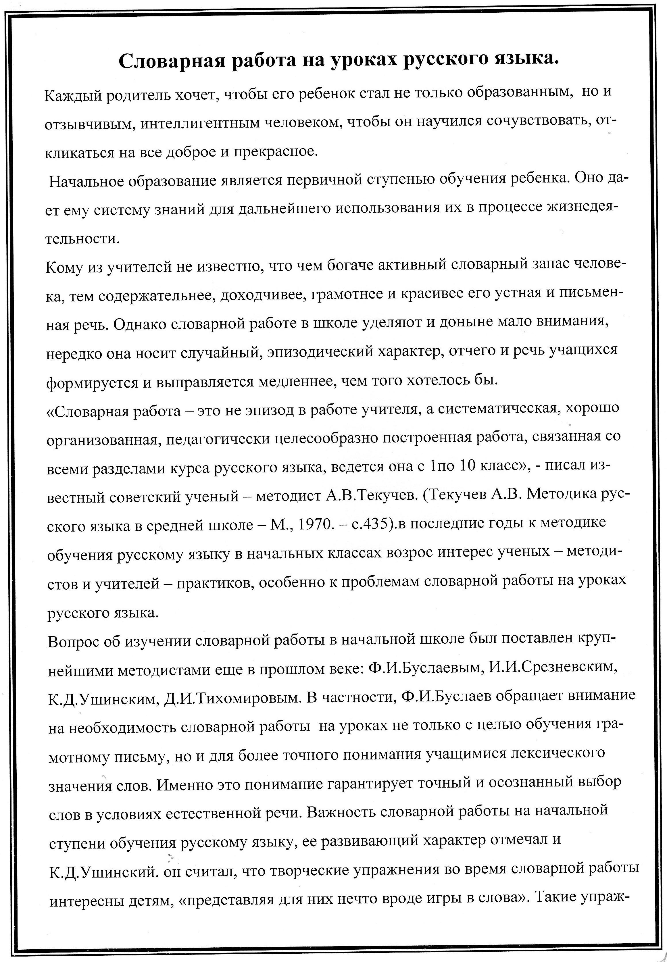 Актуальные темы для доклада по русскому языку 3854